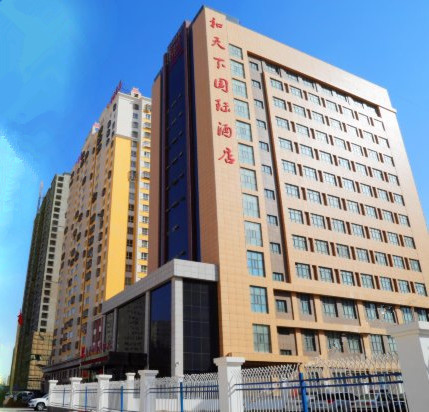 Hetianxia International Hotel